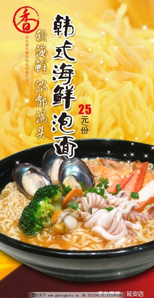 韩式海鲜泡面 灯箱广告 背景 海报 美食 粥 烧腊 老东粥皇 小炒 美食图片