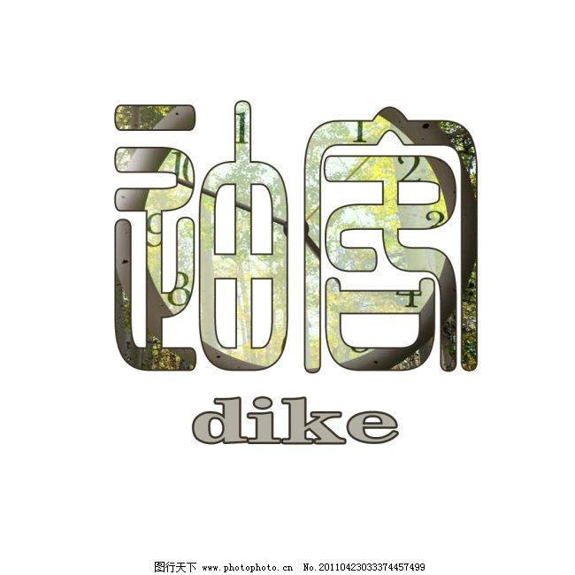 艺术字设计 创意 艺术字设计免费下载 宣传艺术字