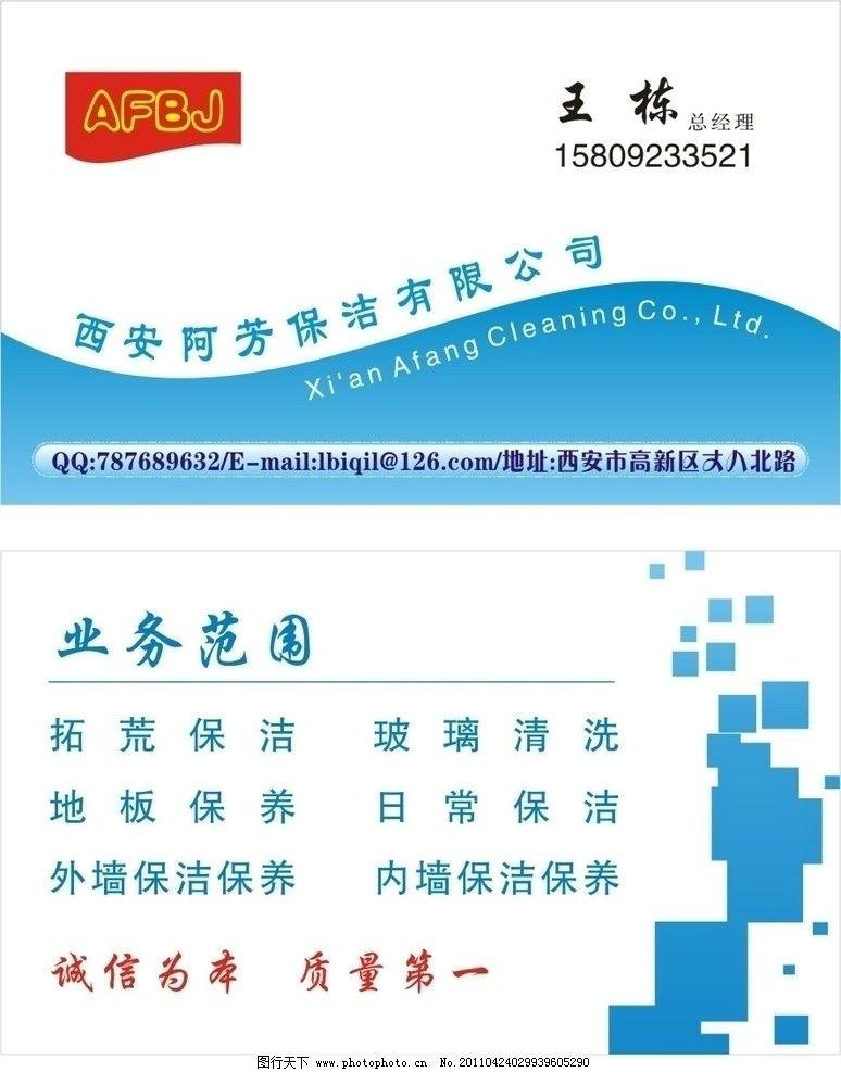 名片 卡片 保洁公司 曲线 蓝色 名片卡片 广告设计 矢量 cdr