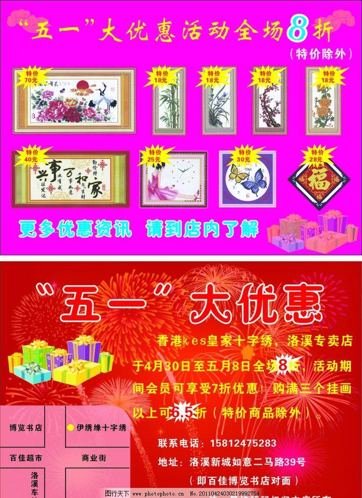 十字绣宣传单 十字绣扫描图片 礼品盒 花边 文字 dm宣传单 广告设计