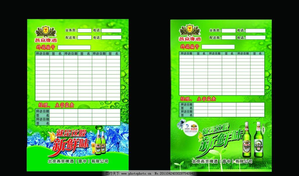 啤酒 燕京 绿色 燕京标志 宣传单 冰爽 展板模板 广告设计模板 源文件