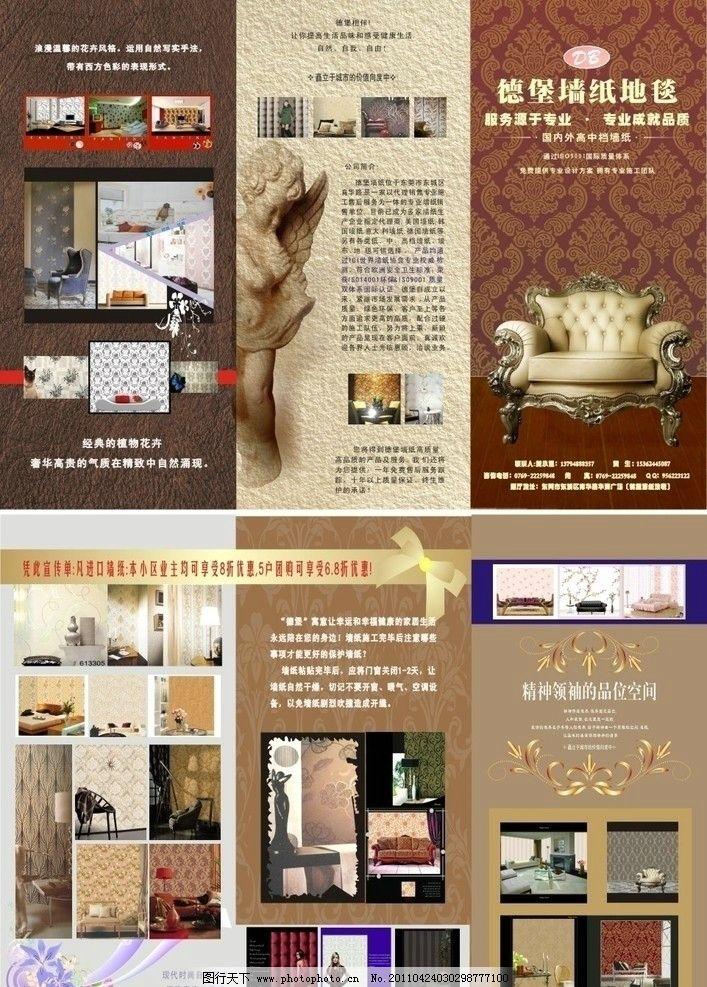 墙纸宣传单图片_展板模板_广告设计_图行天下图库