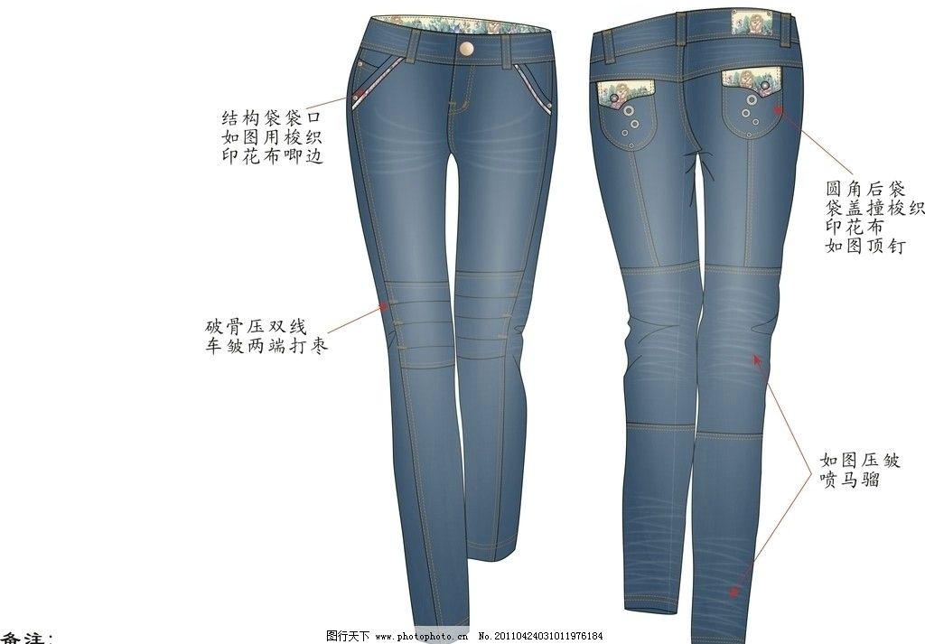 服装款式图 裤子 休闲裤子 女装裤子 牛仔裤 其他设计 矢量