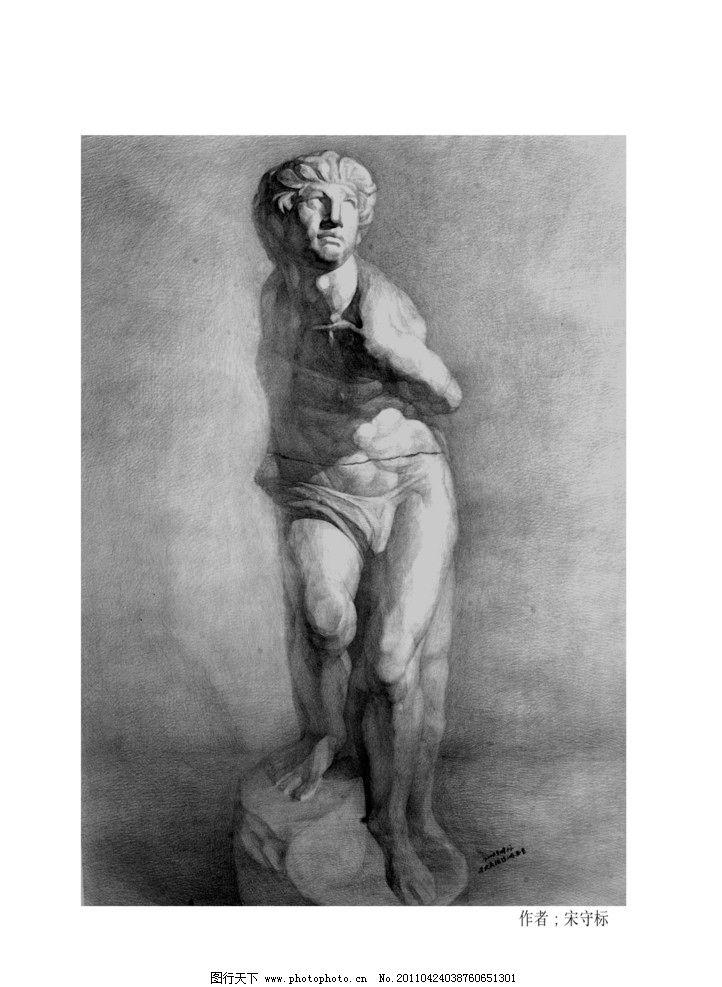 被缚的奴隶 调子 明暗 素描 雕塑表现 写生 雕塑与素描 美术绘画 文化