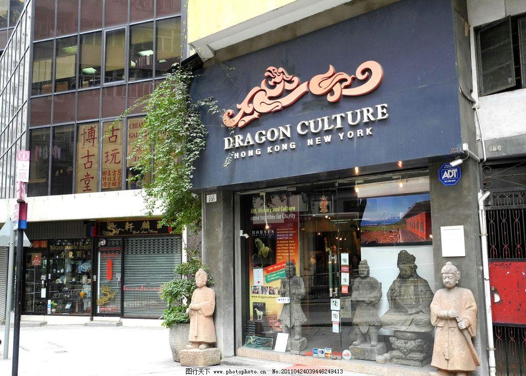 设计图库 环境设计 建筑设计  香港店铺 公共空间 店牌店招 临街门面