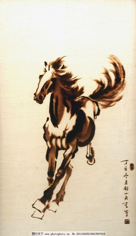 烙画 马 动物 火针刺绣 绘画书法 文化艺术 设计 72dpi jpg