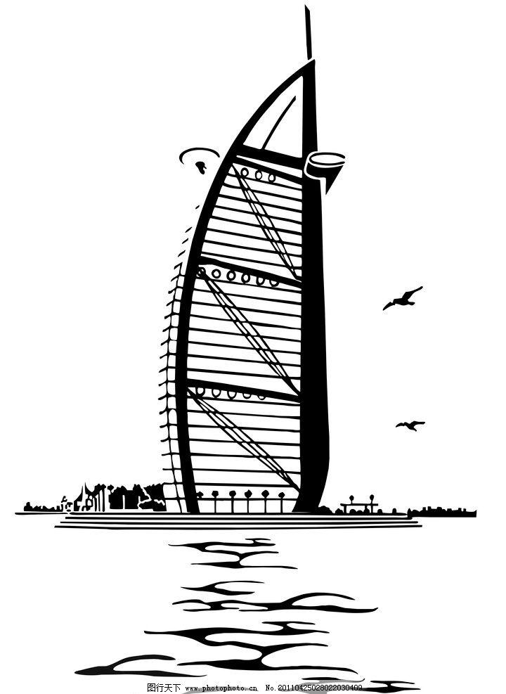 迪拜帆船酒店图片_建筑设计_环境设计_图行天下图库