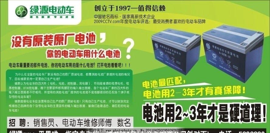 绿源电动车 电动车电池