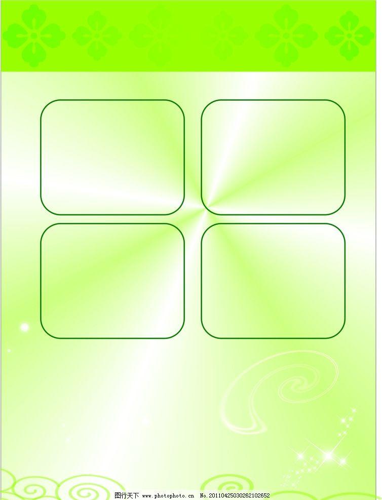 开业宣传单背面 框框 绚丽 线条 黄绿色 广告单 dm单 星星 dm宣传单