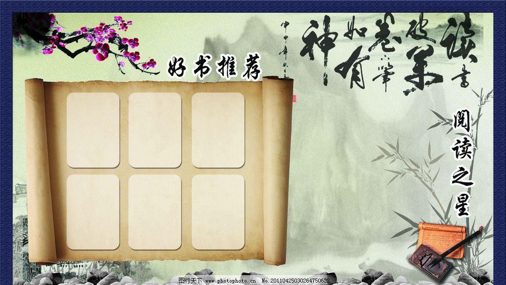 中国风 展板 卷轴 毛笔 砚台 好书推荐 梅花 山水 国画 水墨 边框