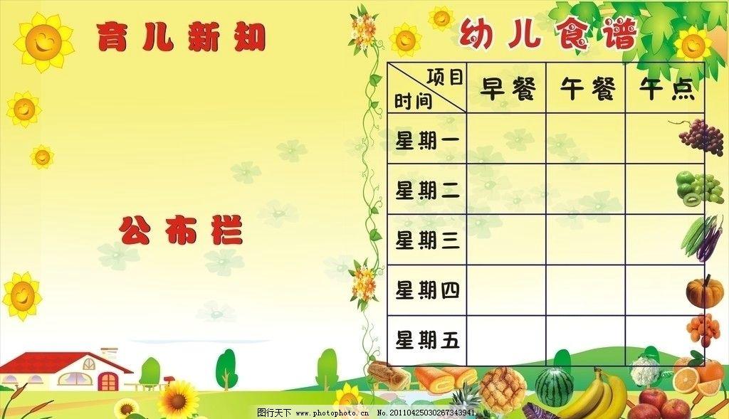 公布栏 幼儿园食谱 水果 面包 花边 树 小屋 展板模板 广告设计 矢量