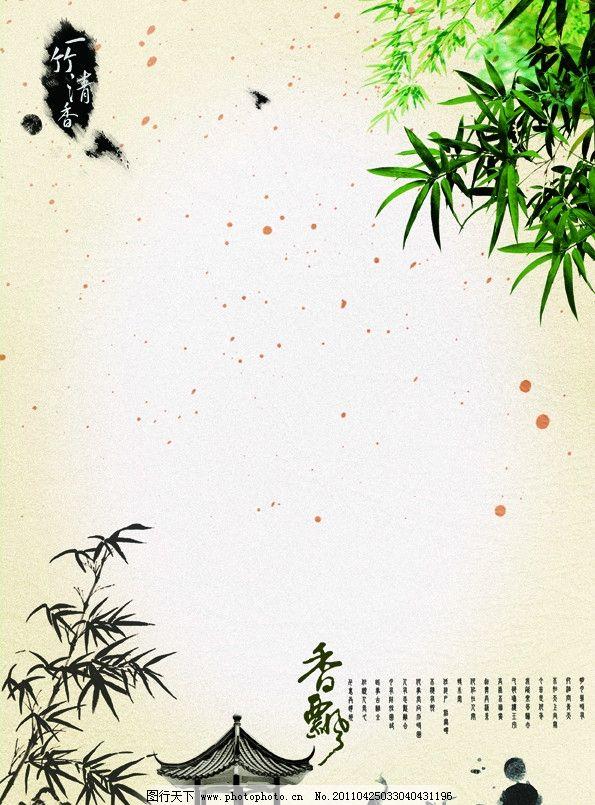 手机壁纸竹子和鱼