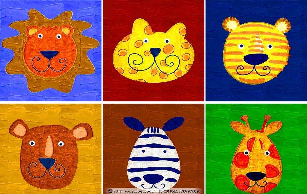 动物 脸谱 可爱 狮子 斑马 长颈鹿 猎豹 老虎 手绘 绘本 艺术 绘画