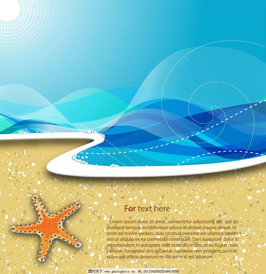 线条 海洋 海浪