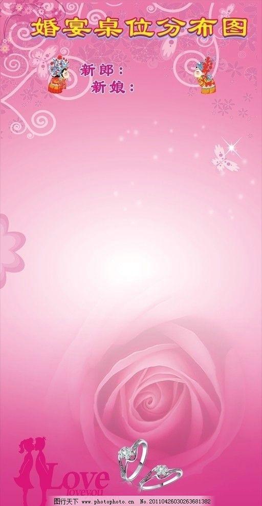 粉色婚礼模板 淡粉色 花纹 love字 戒指 古装婚礼新人 玫瑰花等80 160