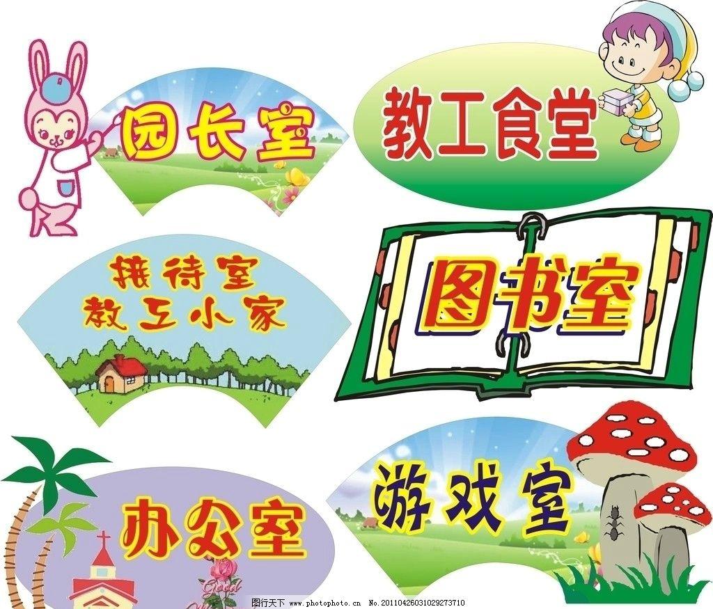 幼儿园标牌图片