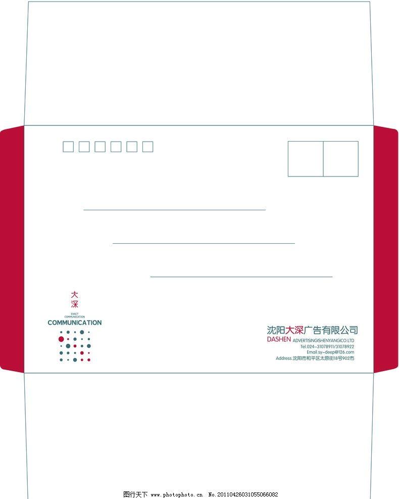 广告公司信封设计图片