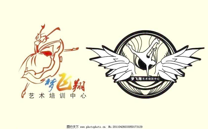 舞蹈培训 舞蹈logo 矢量小人 天鹅舞 矢量翅膀 翅膀 东方彩印 广告图片