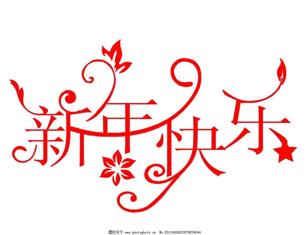 艺术字 新年快乐艺术字 花 五角星 艺术字体 psd分层 源文件 psd分层图片