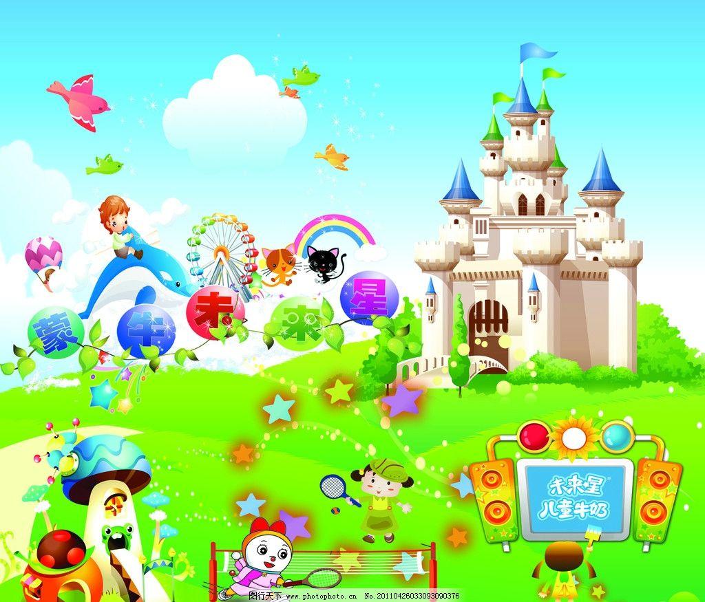 幼儿园 城堡 卡通图 风车 未来星标志 小鸟 psd分层素材 源文件 45dpi