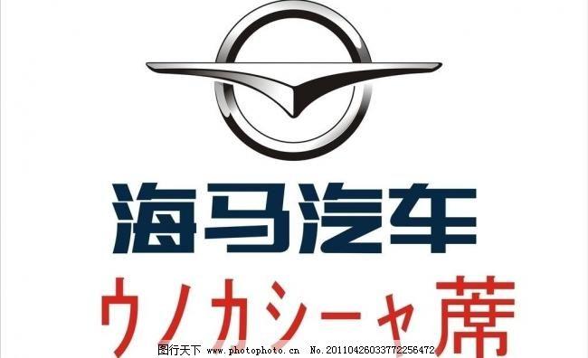 海马汽车标志logo图片