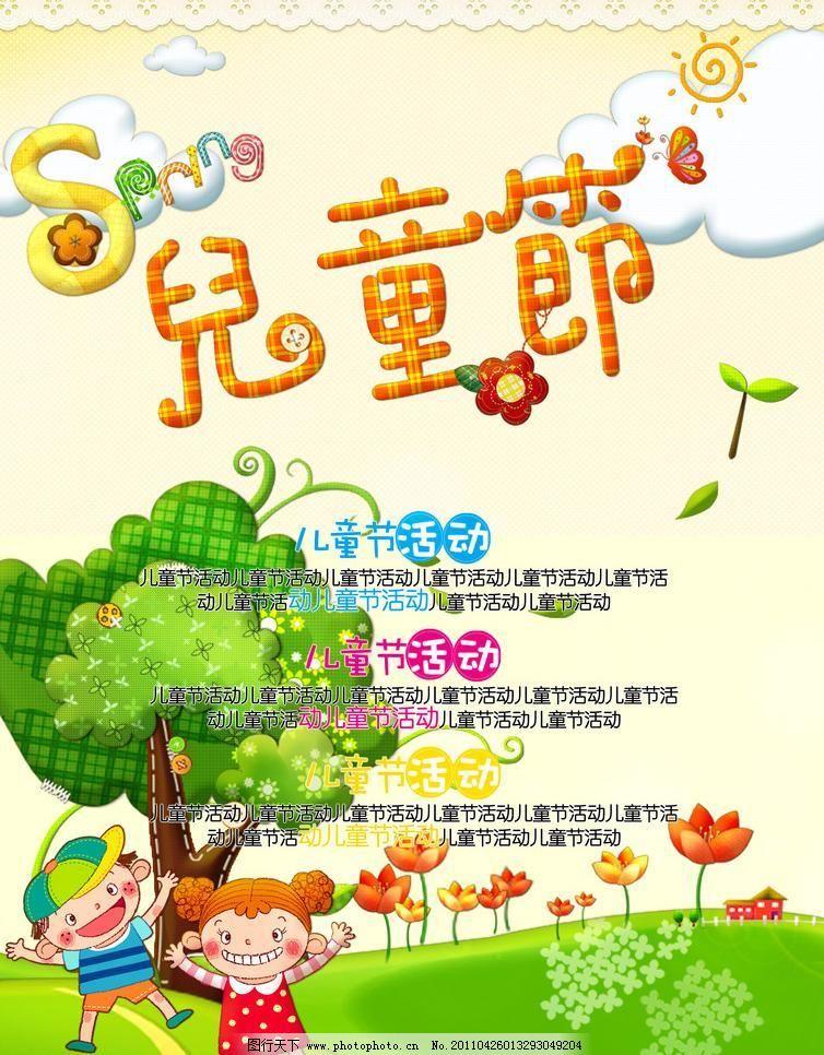 儿童节活动海报图片