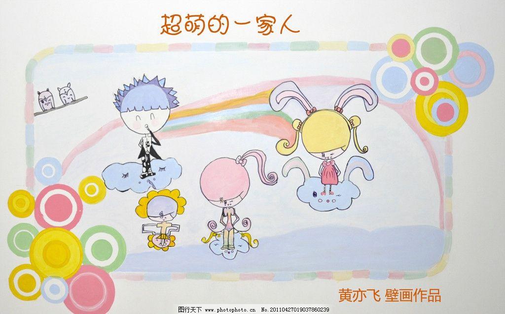 儿童画 壁画 人物 q 可爱 萌 绘画书法 文化艺术 设计 300dpi jpg