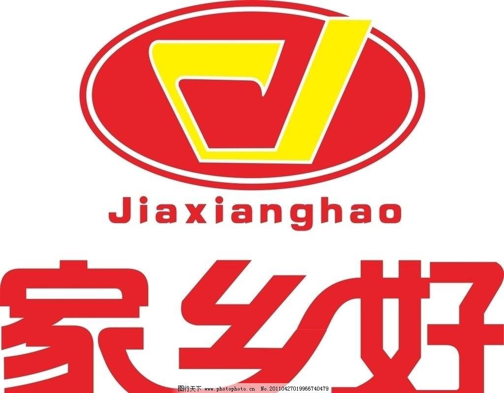 家乡好 超市 标志 logo 企业logo标志 标识标志图标 矢量 cdr
