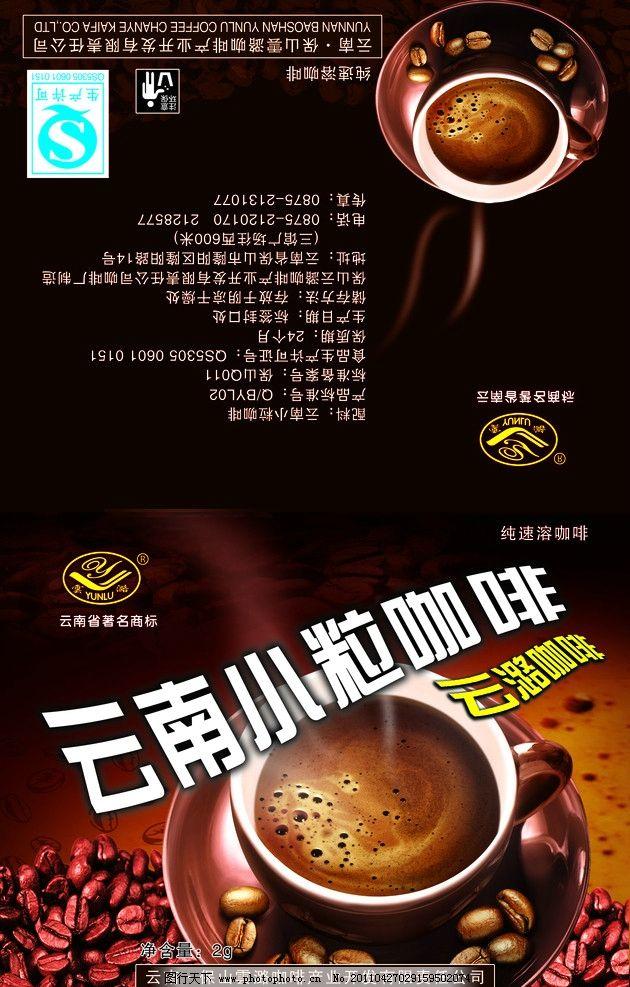 云潞咖啡包装 云南小粒咖啡 咖啡豆 包装设计 广告设计模板 源文件