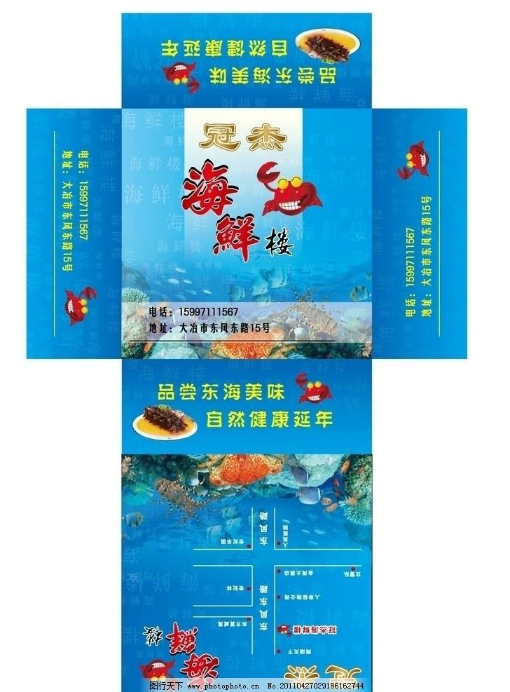 海鲜纸盒 海鲜楼 螃蟹 海底世界 矢量图库 矢量素材