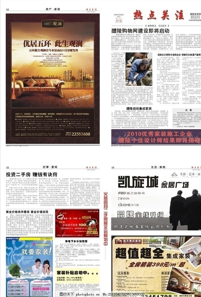 报纸 装饰 报纸设计 报纸版面 报纸排版 报纸样式 彩色报纸 经典报纸