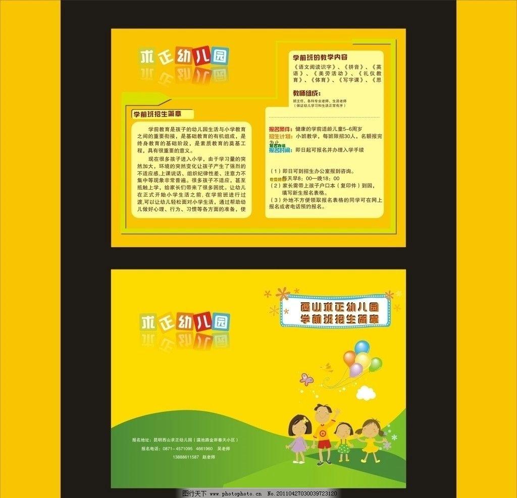 幼儿园招生简章 幼儿园 学前班 招生 单页 宣传单 儿童 活泼 海报