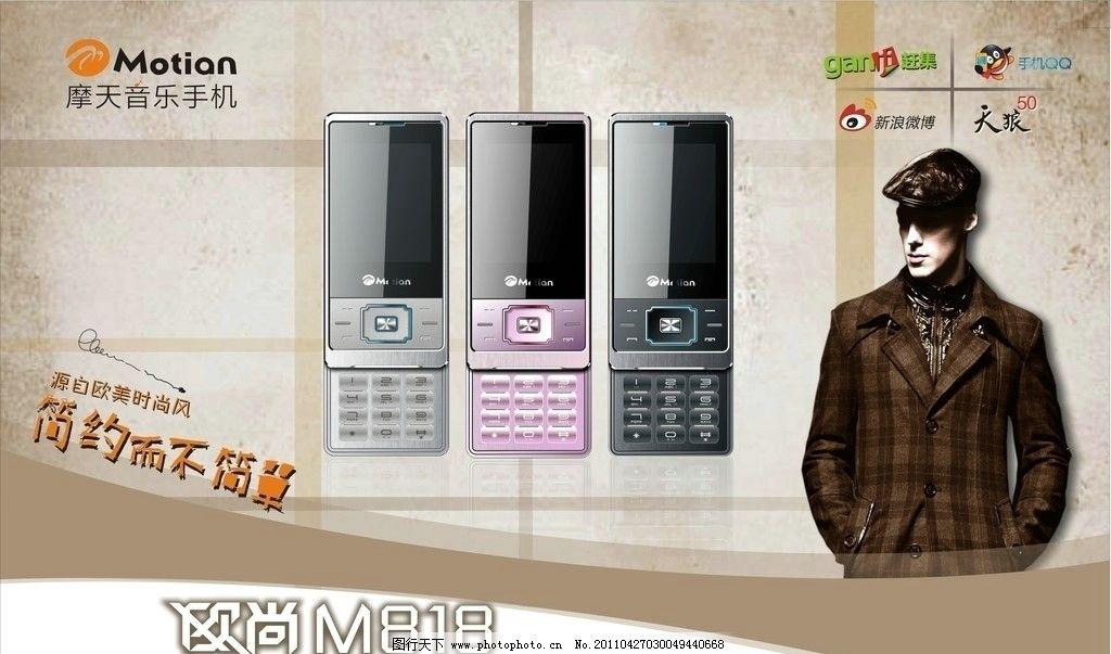 手机海报 手机模型 复古背景 绅士 网络图标 海报设计 广告设计 矢量