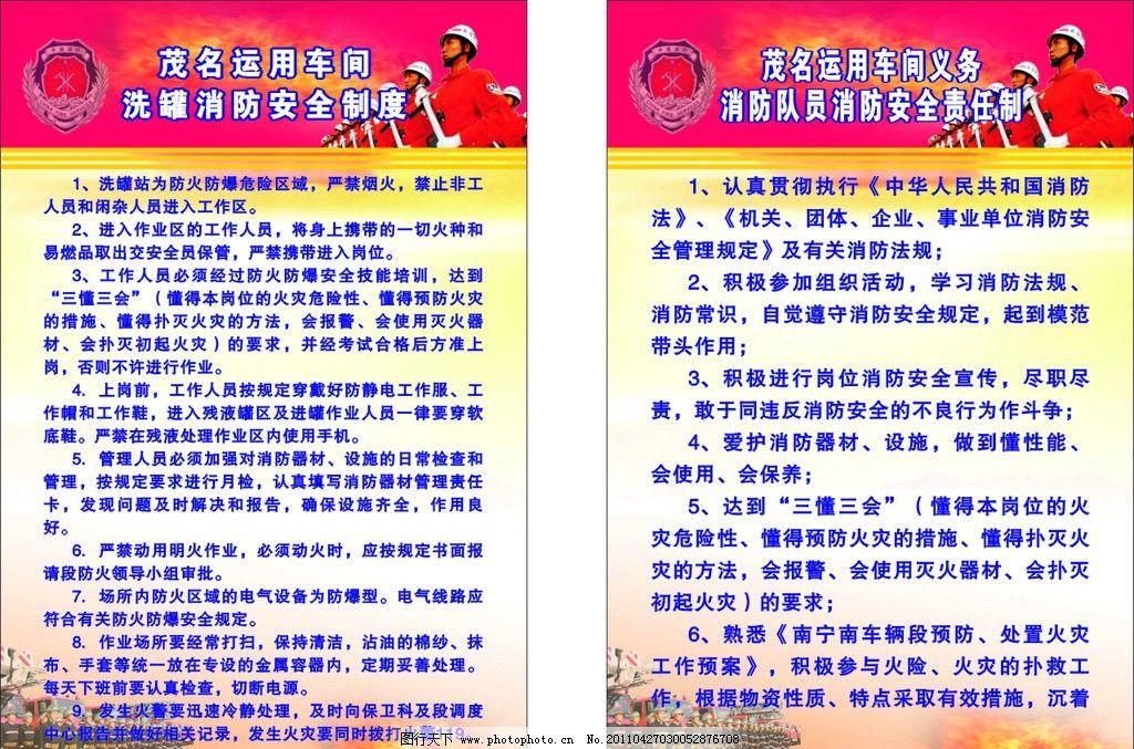 消防海报 消防员 火 消防队 海报设计 广告设计 矢量 cdr
