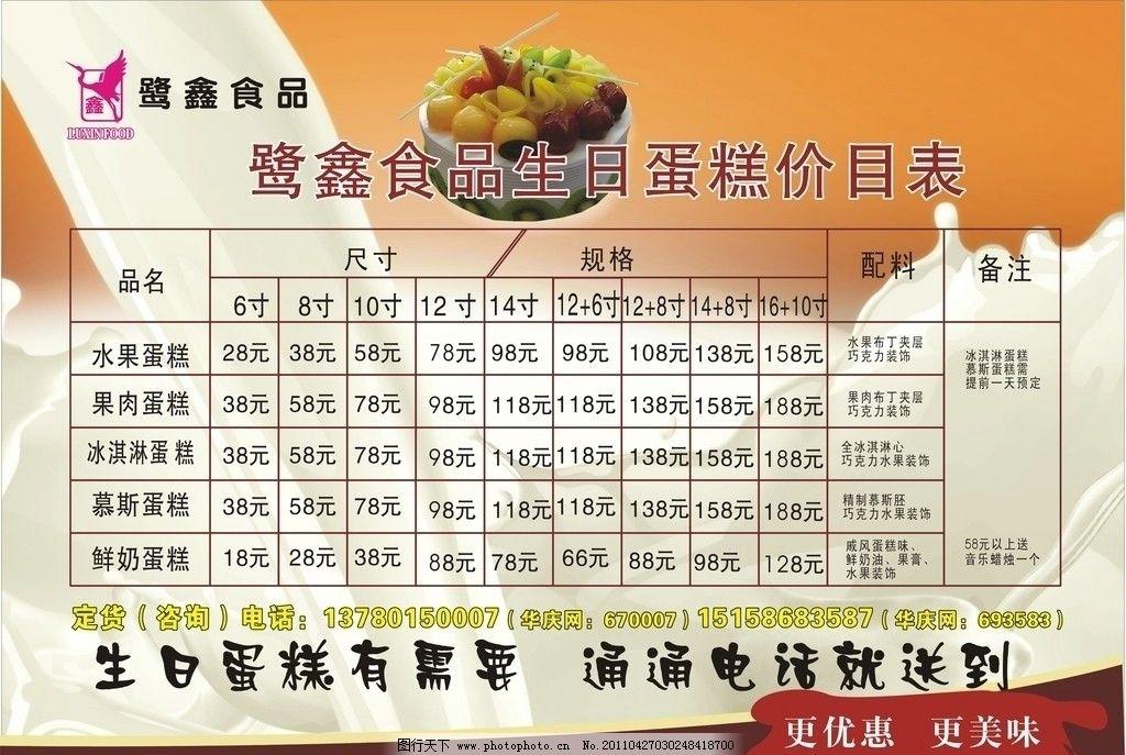 蛋糕价目表 dm宣传单 广告设计 矢量 cdr