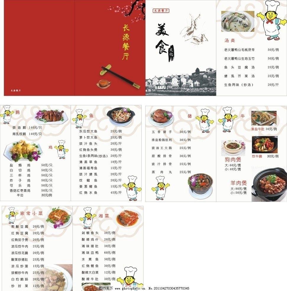 粤菜 客家风味 手绘人物 各种美食 文字 花框 鸡 客家菜谱 矢量