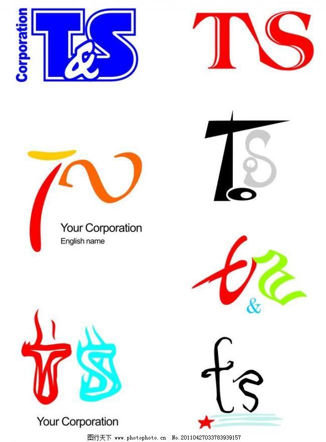 ts英文logo设计图片