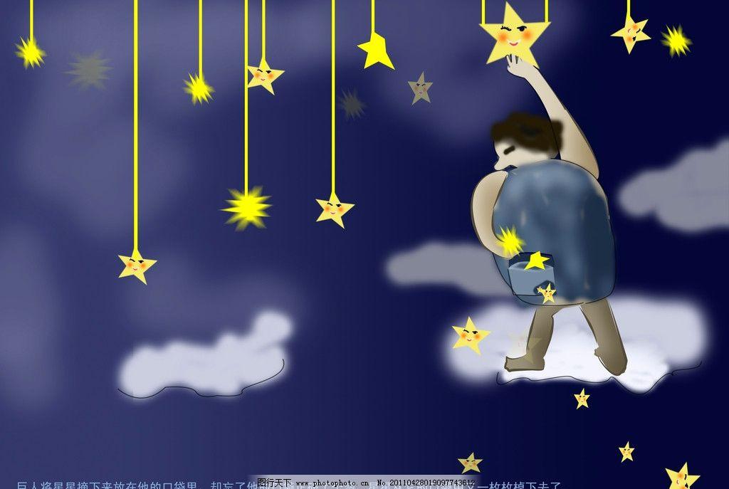 巨人摘星星图片