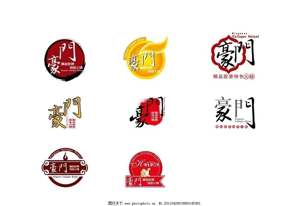 火锅logo 标志 传统 中国风 矢量 时尚 企业logo标志 标识标志图标 ai