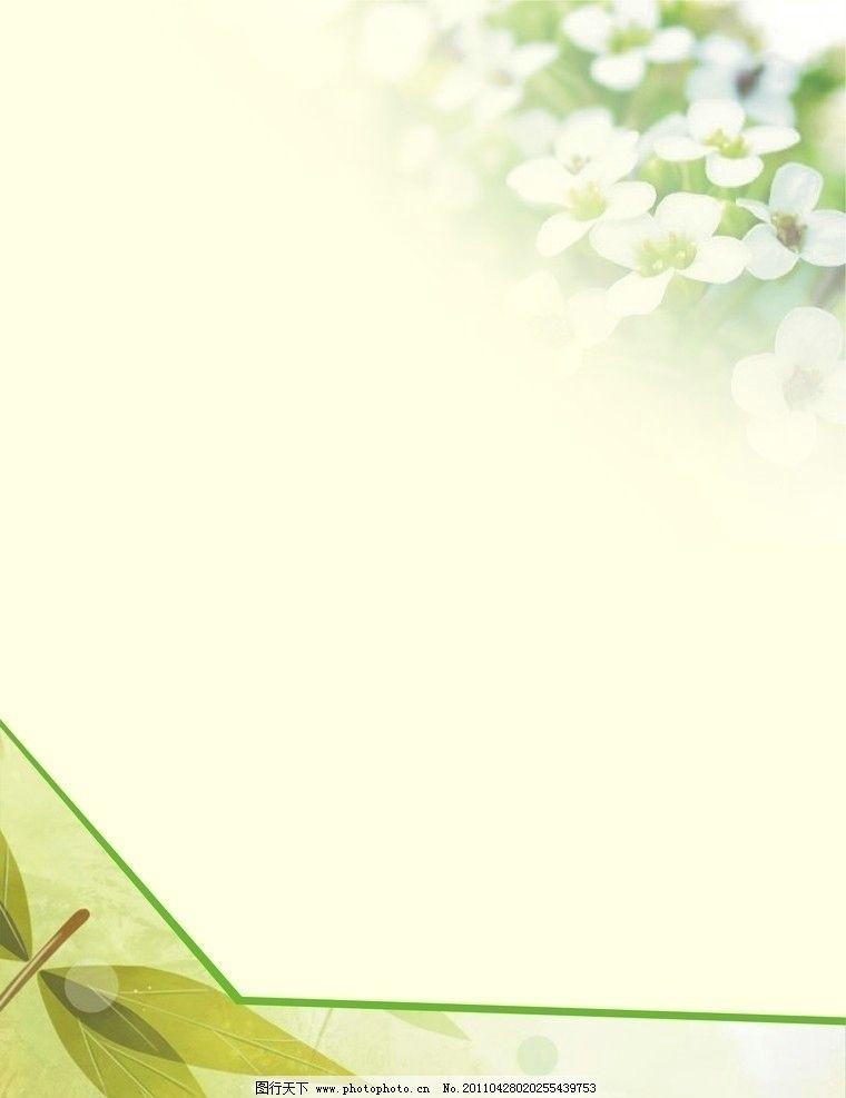 背景 底图 花 绿色 叶子