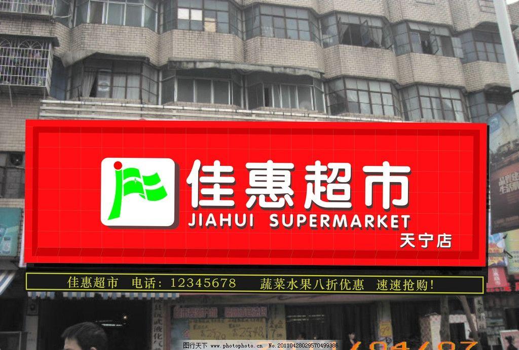 超市门头设计图片,佳慧 嘉惠 佳惠 标志 效果图 矢量