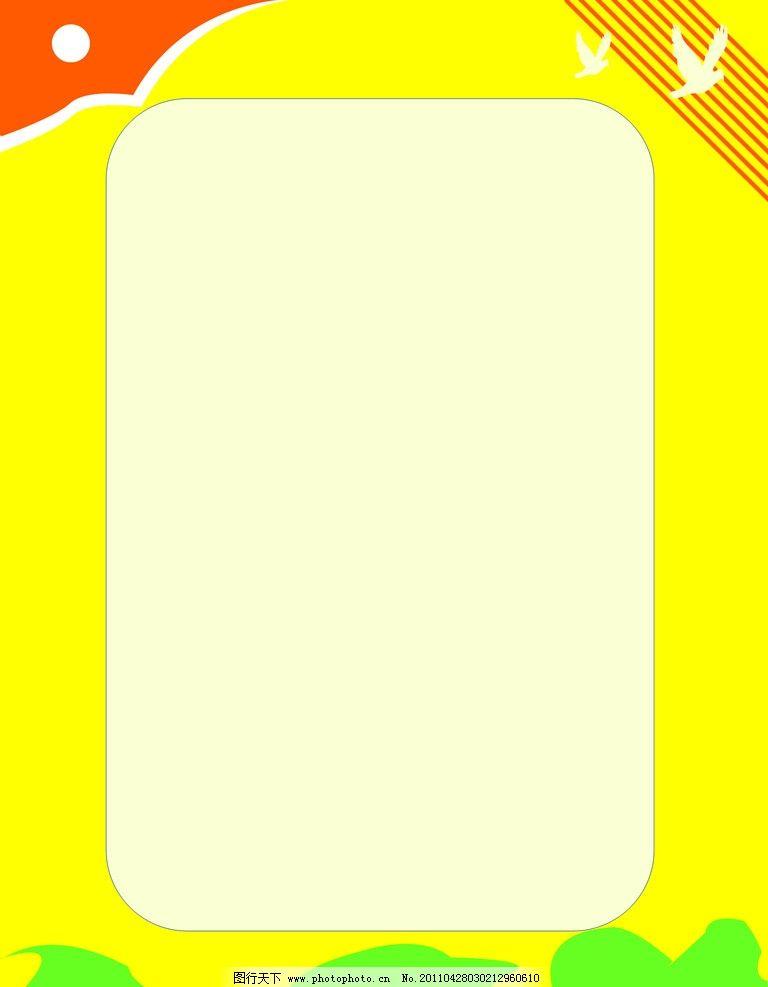 黄色背景版面 黄色 背景 版面 幼儿 展板模板 广告设计模板 源文件 72