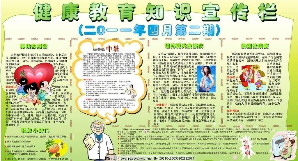 护士健康宣教宣传栏