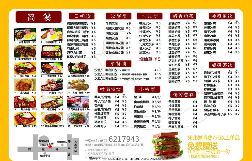 饭店菜单 开业 宣传 盛大开幕 鸡腿 汉堡 冷饮 雪糕 广告设计模板