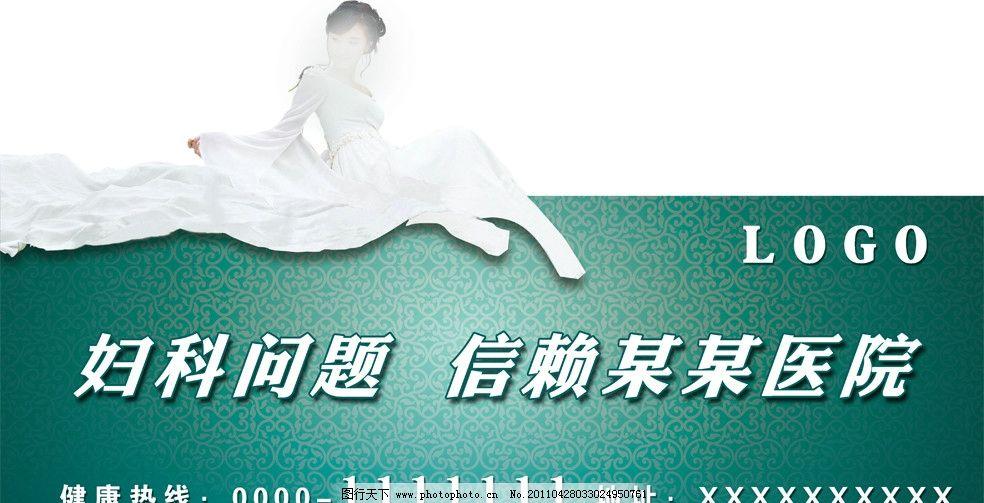 户外广告 医院广告 美女 温馨背景 时尚花纹 妇科问题 psd分层素材 源