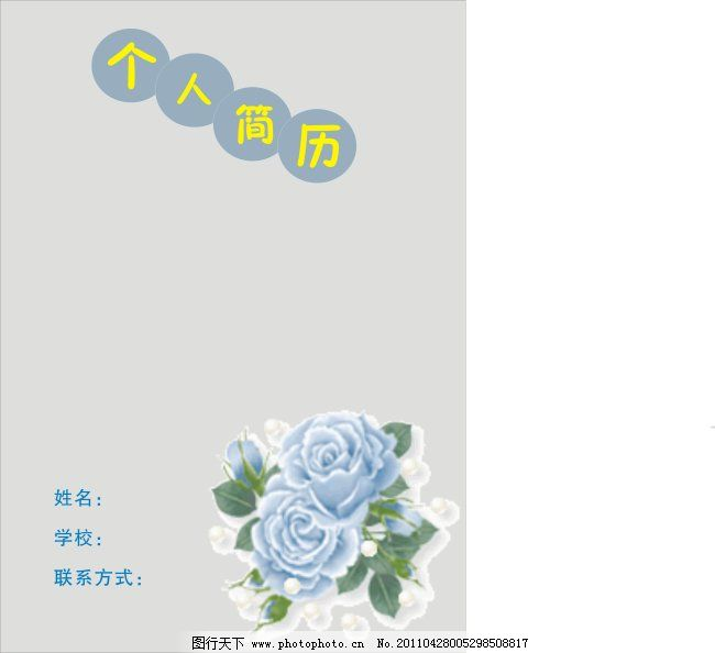个人简历 简洁大气 个人简历 封面素材 简洁大气 矢量图 花纹花边图片