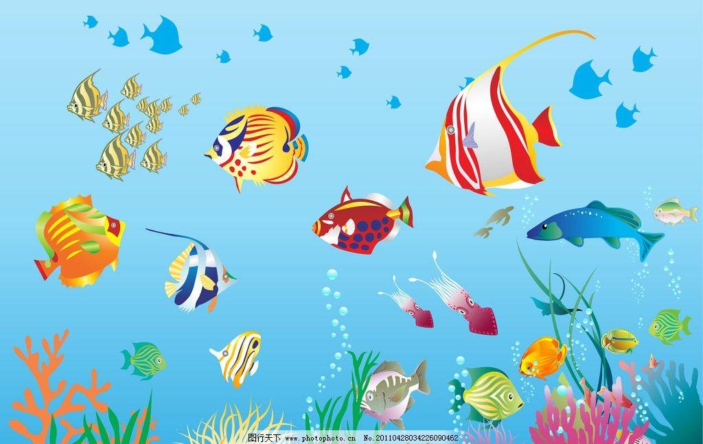海底世界 小鱼儿 景观 海澡 海水 蓝色 海洋生物 生物世界 矢量