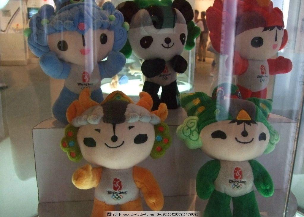 北京奥运会吉祥物 福娃图片图片