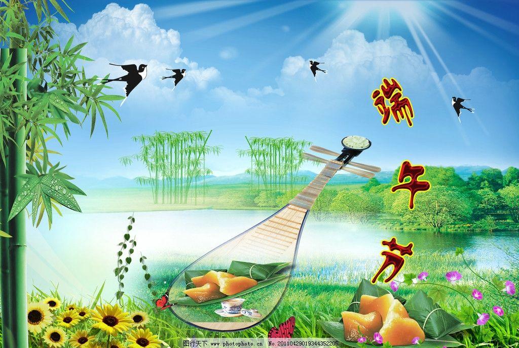 端午节 棕子 燕子 竹子树 花 光 蓝天 白云 节日素材 源文件 300dpi