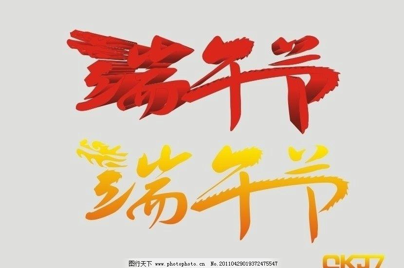 端午节 艺术字 字体设计 端午节艺术字 端午字 节日素材 矢量 cdr
